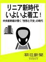 リニア新時代 いよいよ着工! 中央新幹線が開く「恍惚と不安」の時代【電子書籍】[ 朝日新聞 ]