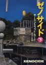 ゼノサイド(下)【電子書籍】[ オースン スコット カード ]