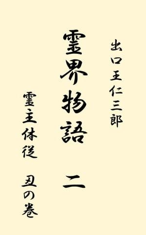 霊界物語 第2巻【電子書籍】[ 出口 王仁三郎 ]