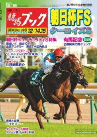 週刊競馬ブック2019年12月09日発売号【電子書籍】