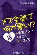 メス全開で何が悪い!? vol.18〜乳液プレー、手コキ、エロプリ〜