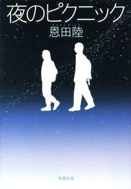 夜のピクニック(新潮文庫)【電子書籍】[ 恩田陸 ]