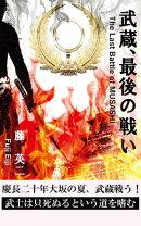 武蔵、最後の戦い