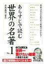 あらすじで読む世界の名著 No.1【電子書籍】[ 小川 義男 ]