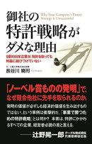 御社の特許戦略がダメな理由 9割の日本企業が、特許を取っても利益に結びつけていない