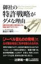 御社の特許戦略がダメな理由 9割の日本企業が、特許を取っても利益に結びつけていない【電子書籍】[ 長谷川曉司 ]