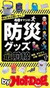 by Hot-Dog PRESS 40オヤジの防災グッズ最前線【電子書籍】[ Hot-Dog PRESS編集部 ]