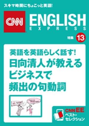 [音声DL付き]英語を英語らしく話す!日向清人が教えるビジネスで頻出の句動詞 CNNEE ベスト・セレクション 特集13【電子書籍】