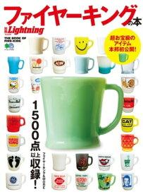 別冊Lightning Vol.206 ファイヤーキングの本【電子書籍】