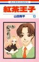 紅茶王子 1313【電子書籍】[ 山田南平 ]