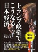 トランプ政権でこうなる!日本経済 ーーーアメリカファースト、TPP離脱、トランプショック・・・・・。
