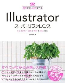 Illustrator スーパーリファレンス CC 2019-CS6対応【電子書籍】[ 井村克也 ]