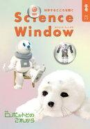 Science Window 2016冬号(1-3月号)/9巻4号