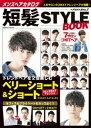 メンズヘアカタログ 短髪STYLE BOOK【電子書籍】[ コスミック出版編集部 ]