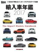 Motor Magazine Mook 輸入車年鑑 モーターマガジン2017年