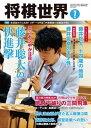 将棋世界(日本将棋連盟発行) 2017年7月号【電子書籍】
