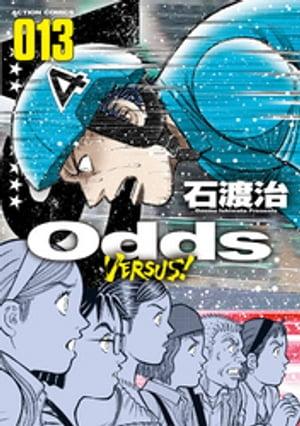 Odds VS!(13)【電子書籍】[ 石渡治 ]