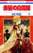 赤髪の白雪姫 19