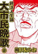 終活人生論 大市民晩歌2(毎日新聞出版)