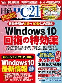 日経PC21(ピーシーニジュウイチ) 2021年8月号 [雑誌]【電子書籍】