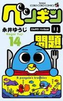 ペンギンの問題(14)