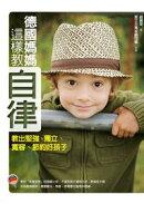 徳國媽媽這樣教自律:教出堅強、獨立、寛容、節約好孩子