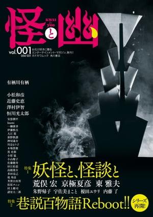 怪と幽 vol.001 2019年5月【電子書籍】[ 荒俣 宏 ]