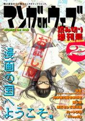 マンガ on ウェブ増刊号 Vol.2 無料お試し版