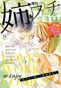 姉系Petit Comic 2018年9月号(2018年8月18日発売)【電子書籍】[ 姉プチ編集部 ]
