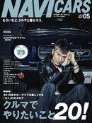 NAVI CARS Vol.5 2013年5月号