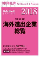 海外進出企業総覧(国別編) 2018年版
