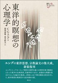 創元アーカイブス 東洋的瞑想の心理学【電子書籍】[ C・G・ユング ]