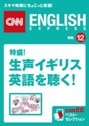 [音声DL付き]特盛! 生声イギリス英語を聴く! CNNEE ベスト・セレクション 特集12【電子書籍】