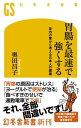 胃腸を最速で強くする 体内の管から考える日本人の健康【電子書籍】[ 奥田昌子 ]