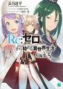 Re:ゼロから始める異世界生活 短編集5【電子書籍】[ 長月 達平 ]