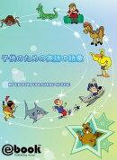 子供のための英語の語彙