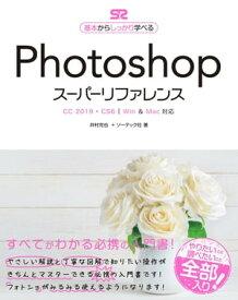 Photoshop スーパーリファレンス CC 2019-CS6対応【電子書籍】[ 井村克也 ]