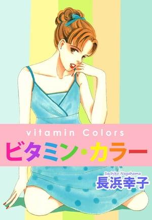 ビタミン・カラー1【電子書籍】[ 長浜幸子 ]