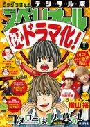 ビッグコミックスペリオール 2021年6号(2021年2月26日発売)