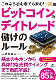 ビットコインのデイトレード 儲けのルール【電子書籍】[ 二階堂重人 ]