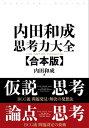 内田和成 思考力大全【合本版】【電子書籍】[ 内田和成 ]
