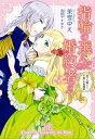 指輪の選んだ婚約者: 2 恋する騎士と戸惑いの豊穣祭【電子書籍】[ 茉雪ゆえ ]