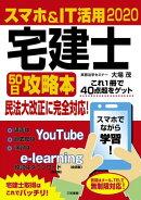2020 スマホ&IT活用 宅建士50日攻略本