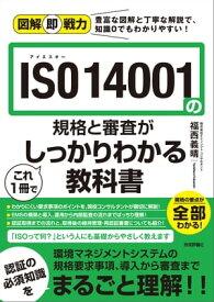 図解即戦力 ISO 14001の規格と審査がこれ1冊でしっかりわかる教科書【電子書籍】[ 株式会社テクノソフト コンサルタント 福西義晴 ]