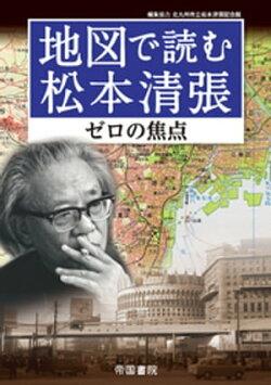 地図で読む松本清張〜ゼロの焦点〜