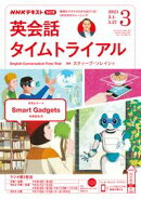 NHKラジオ 英会話タイムトライアル 2021年3月号[雑誌]