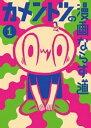 カメントツの漫画ならず道(1)【電子書籍】[ カメントツ ]