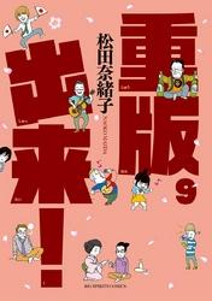「重版出来!(9)【電子書籍】[ 松田奈緒子 ]」を楽天で購入
