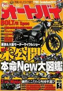 オートバイ 2013年5月号
