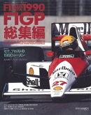 F1速報 1990 総集編